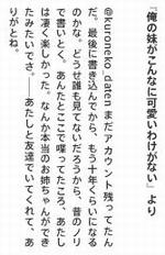 10nengo_oreimo.jpg